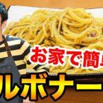 【料理】おうち時間にカルボナーラ!