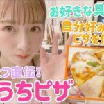 【娘直伝!】おうちでピザ