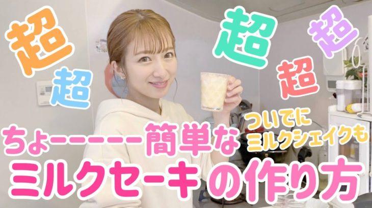 【牛乳で】あら簡単ッ!ミルクセーキの作り方