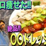 【ダイエット飯】サラダを飽きずに美味しく食べれる‼︎りんたろー秘伝のドレッシングを大公開‼︎