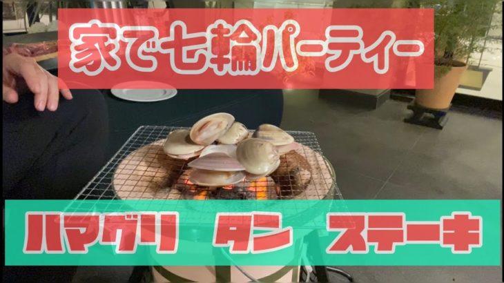 家で七輪パーティー ハマグリ 牛タン ステーキ