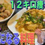 【女子必見】体の中から綺麗になる!激痩せりん子の簡単鶏肉レシピ!