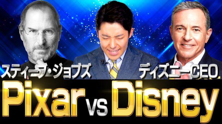 【ディズニー②】スティーブ・ジョブズ vs ディズニー6代目CEO