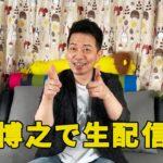 宮迫博之で生配信!#01【質問コーナーと緊急告知】