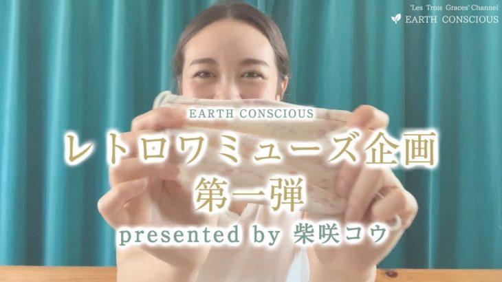【エシカルレポート#1】作って楽しいエコマスク♡   レトロワミューズ エバンズ亜莉沙