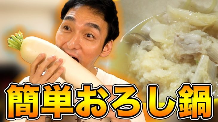 【簡単料理】大根を丸ごと1本使った「おろし鍋」が絶品すぎる!
