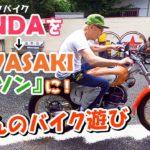 【世田谷ベース】ホンダのバイクをカワサキ「バイソン」にしちゃう計画 / 10万円の本物