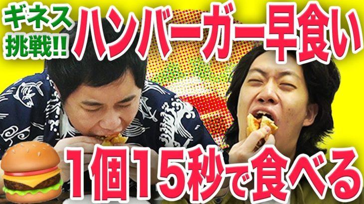 ハンバーガー早食い1個15秒世界記録に挑戦!!せいやに放送禁止レベルの大事件発生!?【霜降り明星】