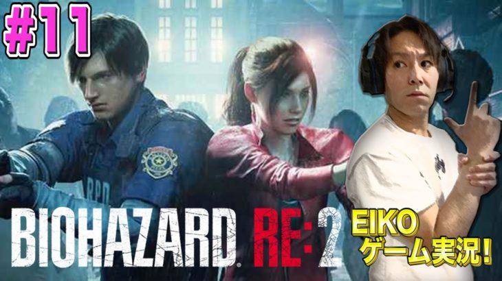 【#11】EIKOがバイオハザード RE:2を生配信!【ゲーム実況】