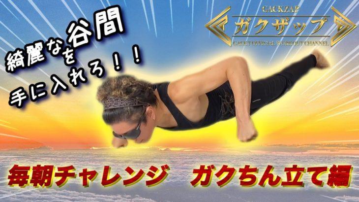 -ガクザップ13-GACKTと自宅トレーニング【毎朝チャレンジ ガクちん立て編】