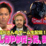 【#14】EIKOと品川さんがデッドバイデイライトを生配信!【ゲーム実況】