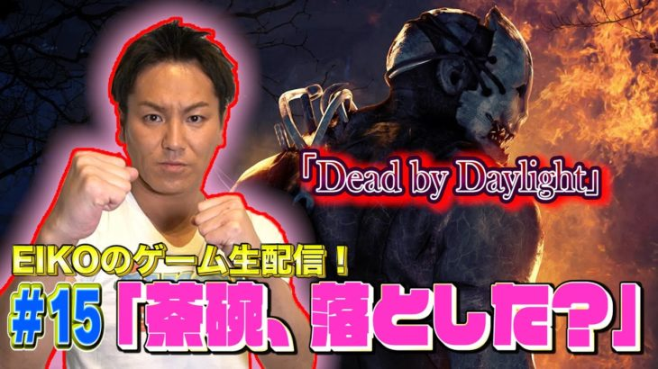 【#15】EIKOがデッドバイデイライトを生配信!【ゲーム実況】