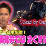 【#17】EIKOがデッドバイデイライトを生配信!【ゲーム実況】