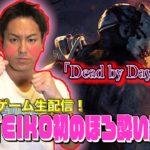 【#19】EIKOがデッドバイデイライトを生配信!【ゲーム実況】