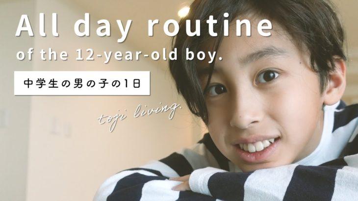 【中学生の男の子の1日】tojiliving.