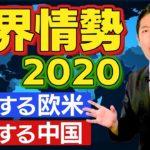 【コロナ後の世界情勢2020①】衰退する欧米と台頭する中国