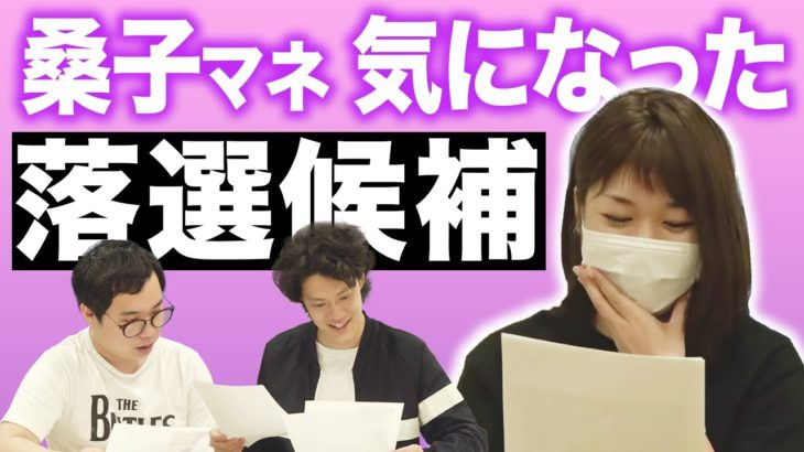 【桑子彼氏募集】2500人の中から落選したけど気になる候補を紹介します!!【霜降り明星】
