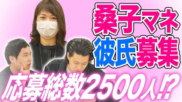【桑子彼氏募集】応募総数2500人!?全てに目を通した桑子ちゃんが彼氏候補を10人まで絞りました!!【霜降り明星】
