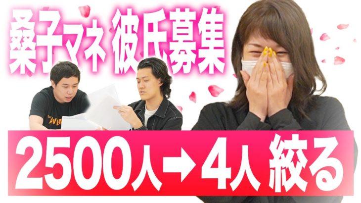 桑子マネージャー彼氏募集2500人から4人に絞ります!!【霜降り明星】