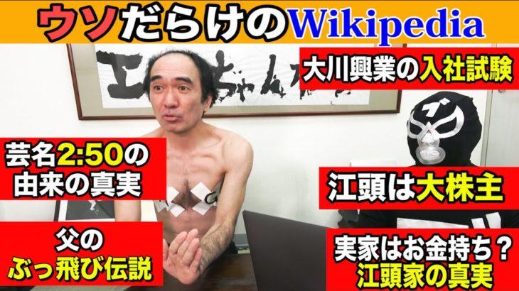 【2:50本当の由来は?】江頭のWikipediaを修正