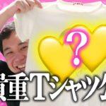 【お宝】せいやが世界に2着しかない超貴重Tシャツ公開!!初めて着用するはずが…【霜降り明星】