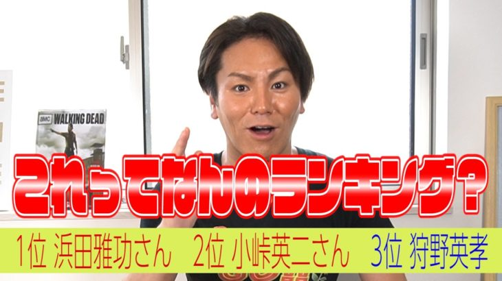 これってなんのランキング? 狩野英孝がベスト3に入っているランキングクイズ!!