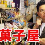【少年宮迫】懐かしの瓶ファンタと30円サッカー。最高の駄菓子屋で大はしゃぎ