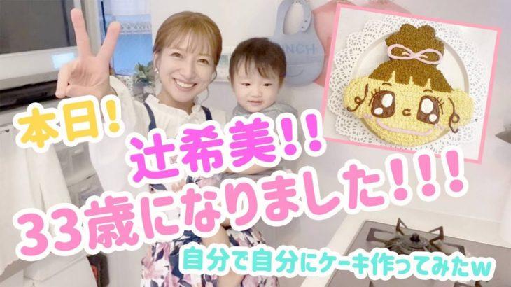 【バースデーケーキ作り】辻希美、33歳になりました!!!!!【6月17日】