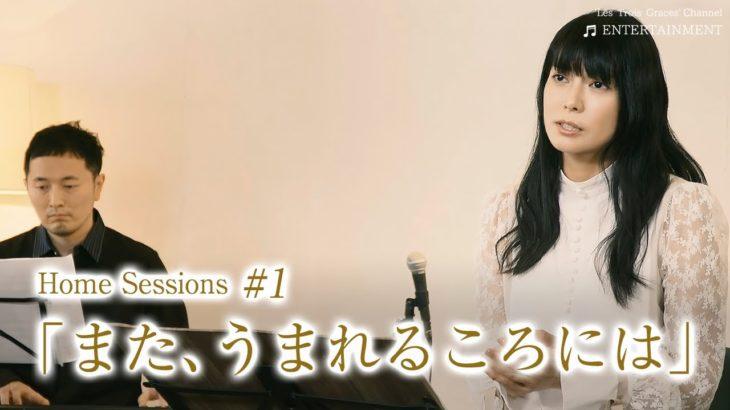 「また、うまれるころには」- 3夜連続Home Sessions #1 – | 柴咲コウ
