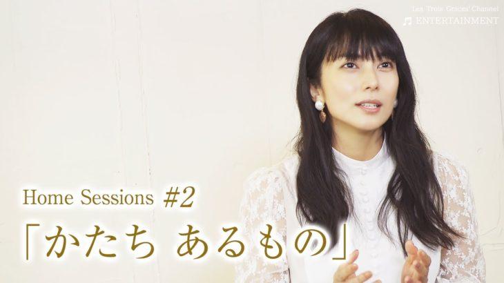 「かたち あるもの」- 3夜連続Home Sessions #2 – | 柴咲コウ