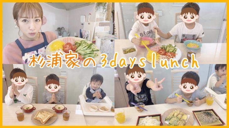 【献立紹介】杉浦家の3days lunch
