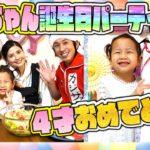 【誕生日】せんちゃん4才の誕生日パーティー