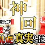 【神回】千原ジュニアさんが46歳になって辿り着いた真実