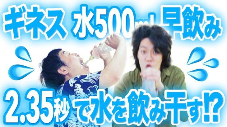 水500ml早飲み2秒ギネスに挑戦!!まさかの驚異記録連発!?【霜降り明星】