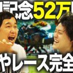 粗品安田記念52万賭け!!せいやがレース完全再現【霜降り明星】