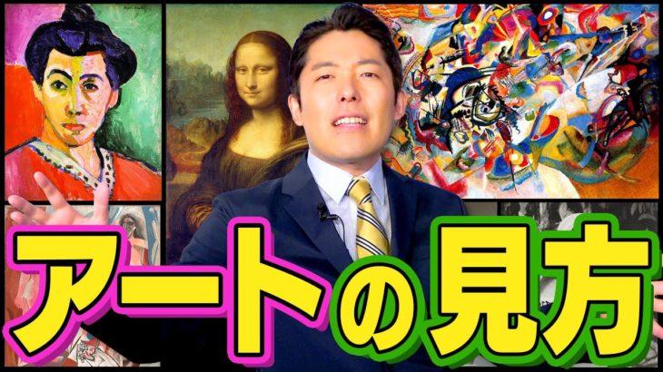 【アートの見方①】アートの固定観念を壊した6人の芸術家