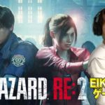 【#9】EIKOがバイオハザード RE:2を生配信!【ゲーム実況】