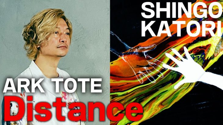 "ARKTOTE_#001 ""Distance"" 【SHINGO KATORI】"