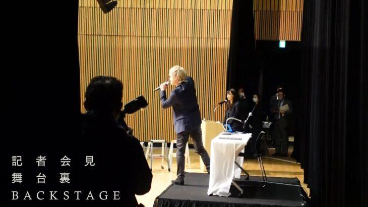 手越祐也 記者会見 舞台裏 BACKSTAGE