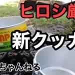 新クッカー【CAMP SET 5 】
