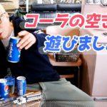 【所さんのリサイクル工作】コーラの空き缶がカッチョイイ小物入れに大変身!/ 世田谷一郎 DIRECTOR'S CUT