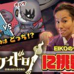 【オバケイドロ!】EIKOは激かわオバケから逃げ切れるか!?【サンド富澤オススメ!】