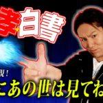 【幽遊白書】EIKOがアドリブで名シーンを再現するぜ!!