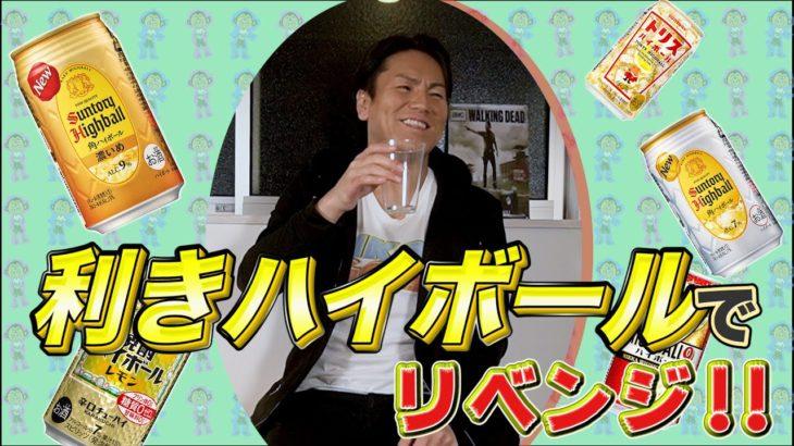 【リベンジ!】EIKOが利きハイボールに挑戦したら気分もハイに!!