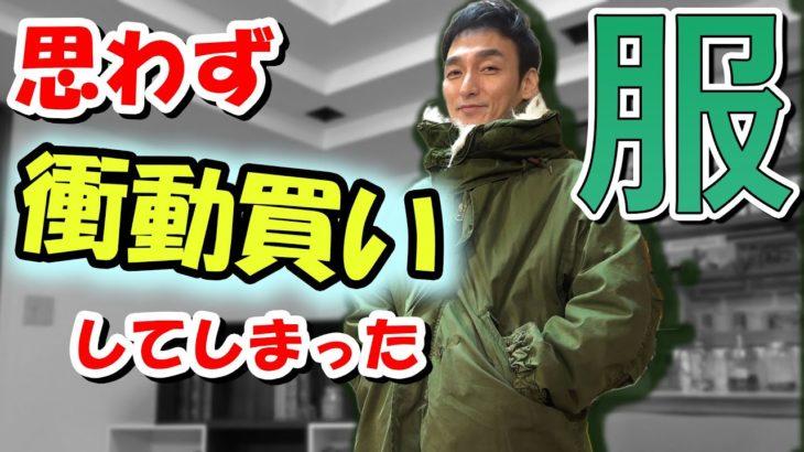 思わず衝動買いしてしまったM65ジャケットをご紹介!