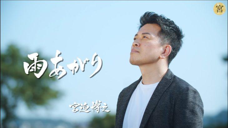 【MV】雨あがり/宮迫博之