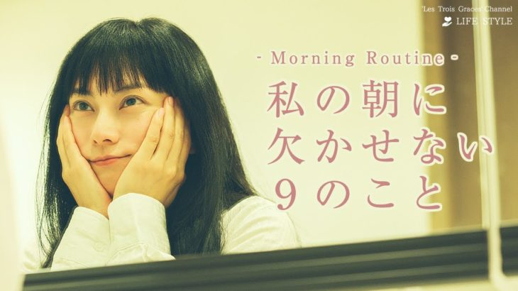 柴咲コウのモーニングルーティン【Morning Routine】