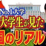 【中国デジタル革命②】アジアNo.1大学の清華大学生が見た中国教育