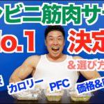 【徹底比較】ダイエットにおすすめのコンビニ最強筋肉サラダNo.1決定戦です。たんぱく質、カロリー、価格&味などの総合的に比較させて頂きました。サラダ選びの注意点もあります。