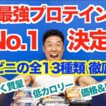 【徹底比較】コンビニで買える日本最強のプロテインバーNo.1決定戦。さらに、プロテイン量部門、カロリー部門、価格部門とそれぞれのカテゴリー別のBEST3も発表です。